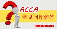 ACCA考试科目 F8题型分析讲解