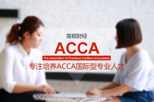 如何在短时间内拿到ACCA证书?应该这么做