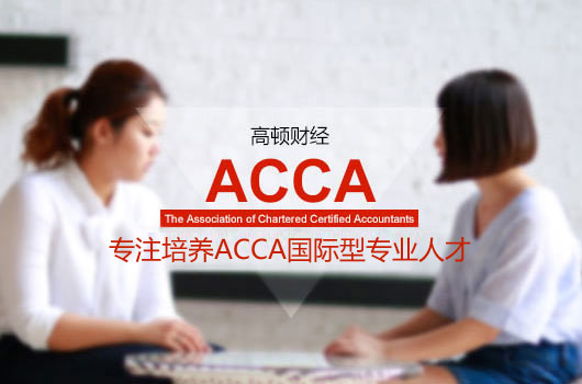 正确拿下ACCA和雅思,雅思和ACCA可以一起准备!