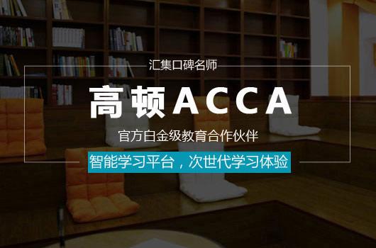 ACCA考试科目MA (F2) 的机考攻略,绝密押运