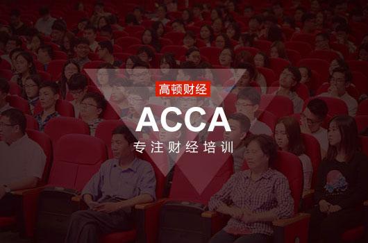 2019年ACCA机考报名注册报名方法