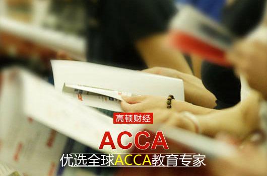 学员分享:ACCA机考报名方法