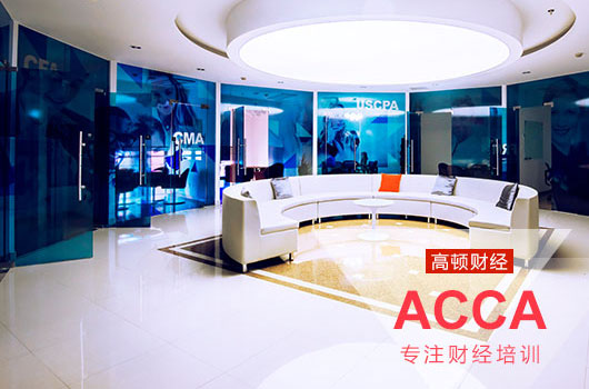 ACCA报名条件和考试费有多少?
