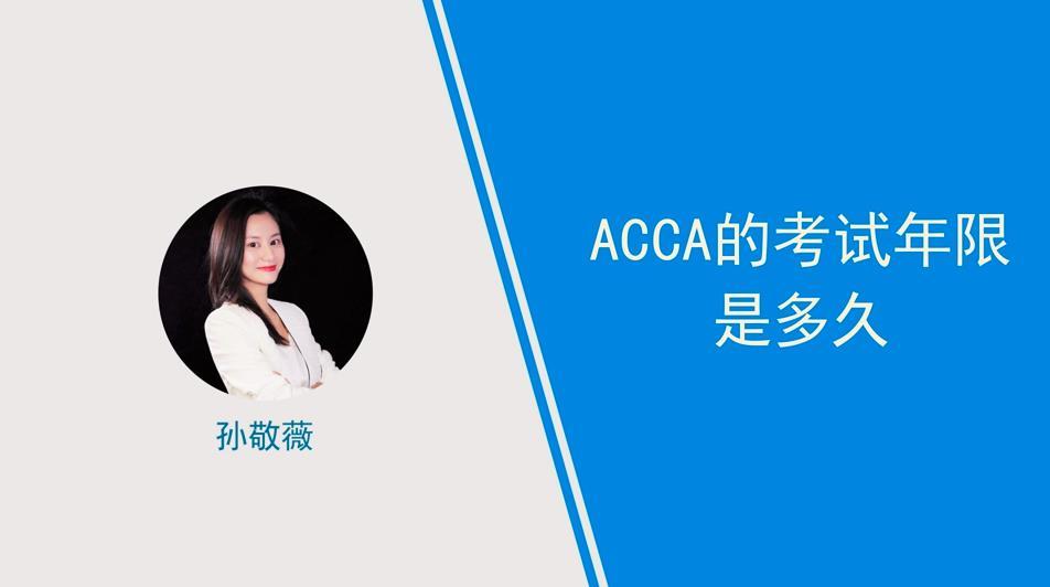 ACCA的考试年限有多久?