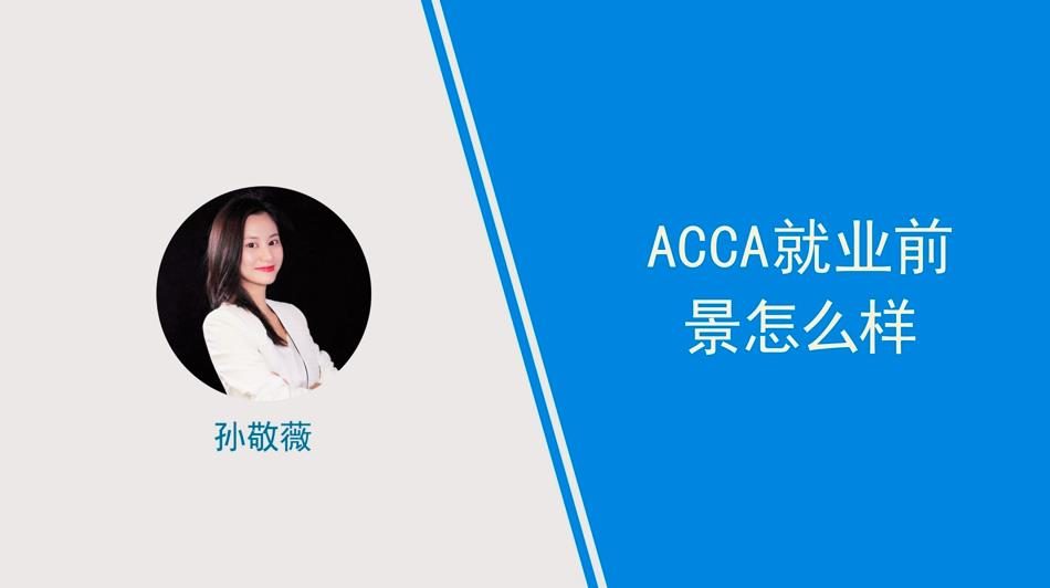 ACCA就业前景怎么样?