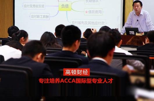 ACCA考情分析ACCA TX(F6)备考攻略 9月考试必看