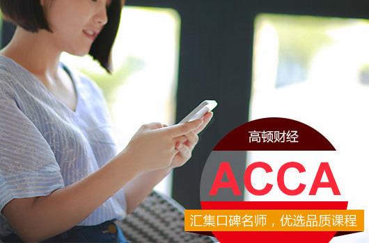 ACCA考试修改科目退考操作流程