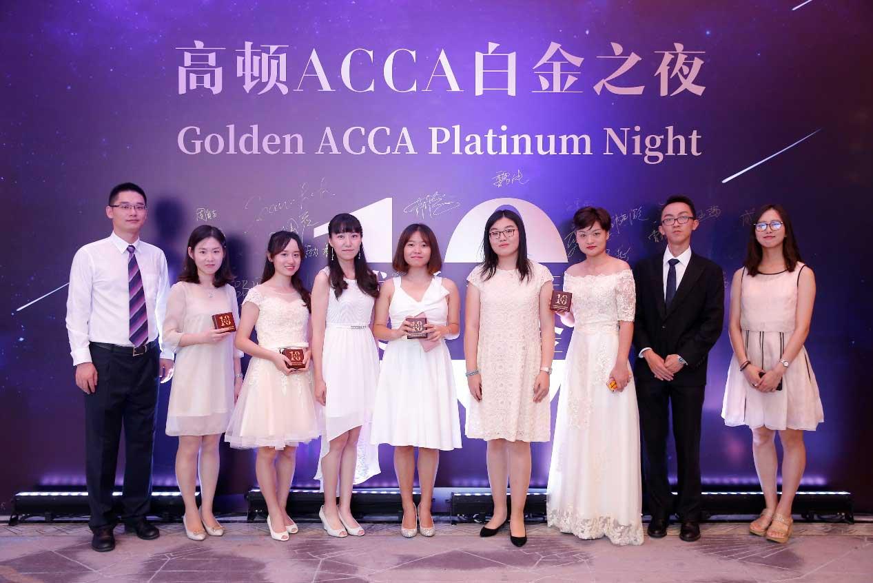 高顿ACCA再获两家白金级资质