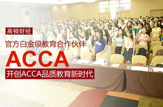 <b>重磅消息:ACCA证书适合大学生考吗?你还在犹豫!</b>