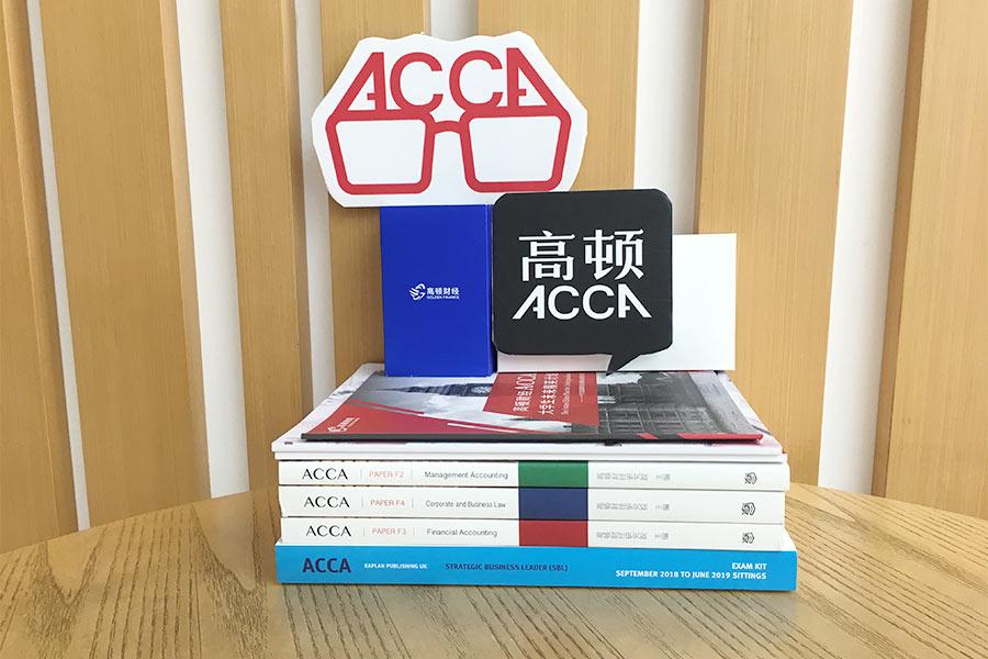自学acca需要什么书?