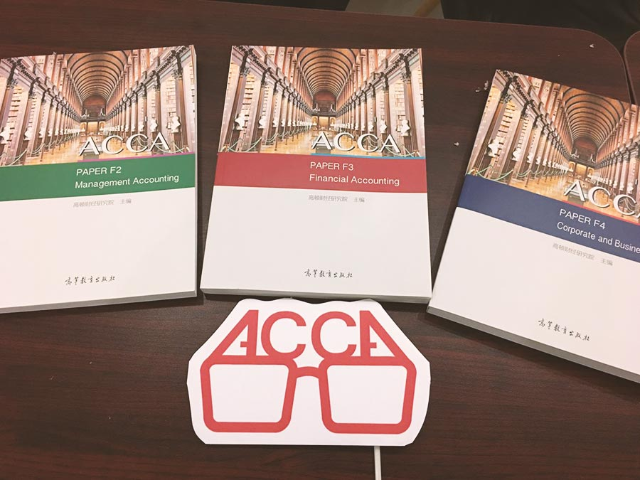 acca的考点都有哪些?
