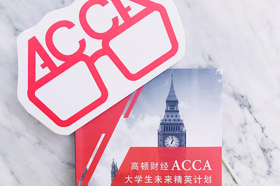 ACCA是什么?为什么那么多人报考?