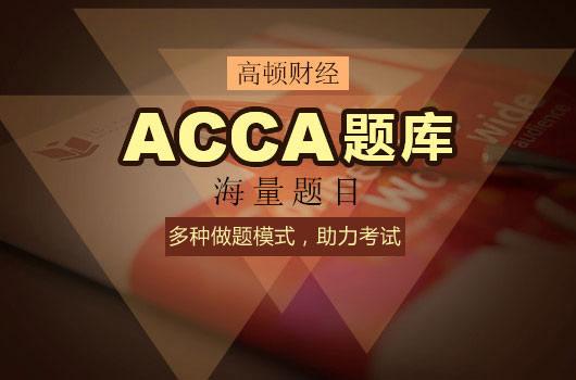 <b>ACCAer在学习考试中如何学习提升英语【实例】</b>