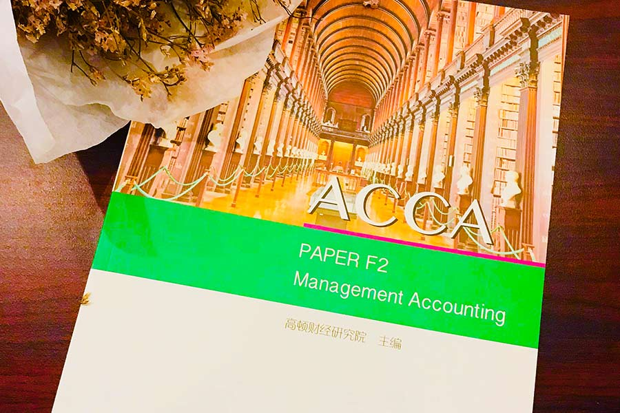 acca免考9门的中国大学都有哪些?