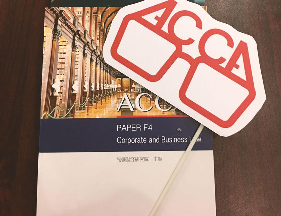 2021年ACCA考试科目是怎样设置的?
