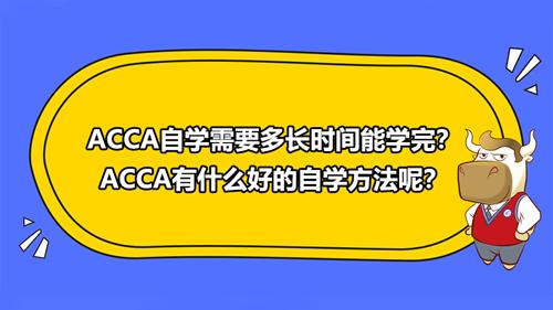 ACCA自学需要多长时间能学完?ACCA有什么好的自学方法呢?