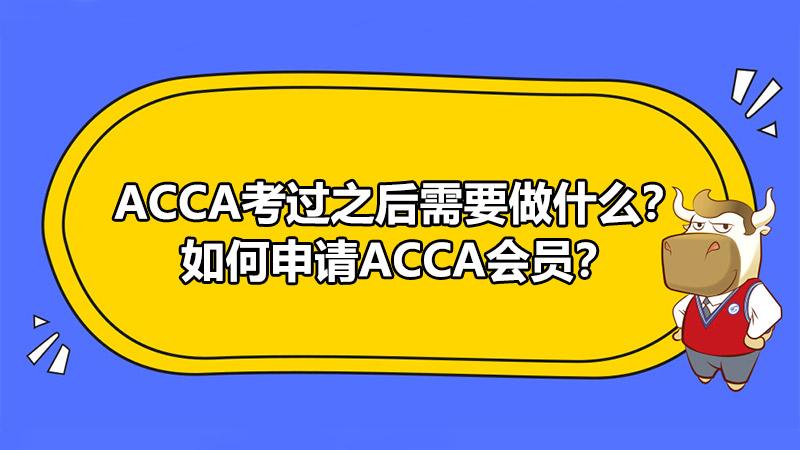 <b>ACCA考过之后需要做什么?如何申请ACCA会员?</b>