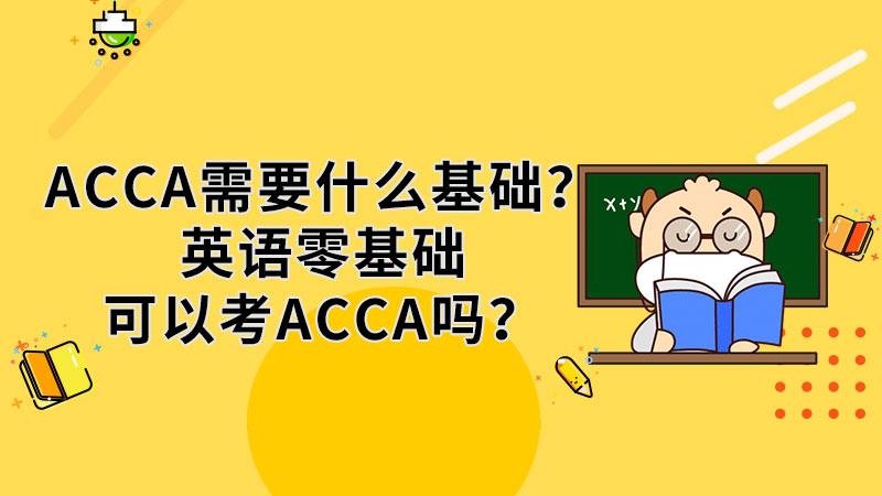<b>ACCA需要什么基础?英语零基础可以考ACCA吗?</b>