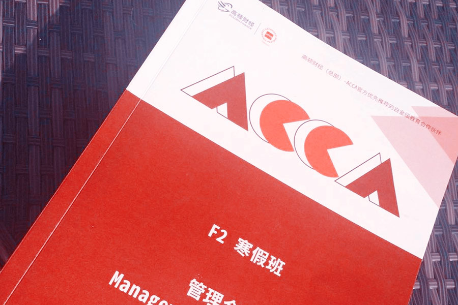 "<b>""考研""和""考ACCA""不能并存?应该先考哪个?</b>"