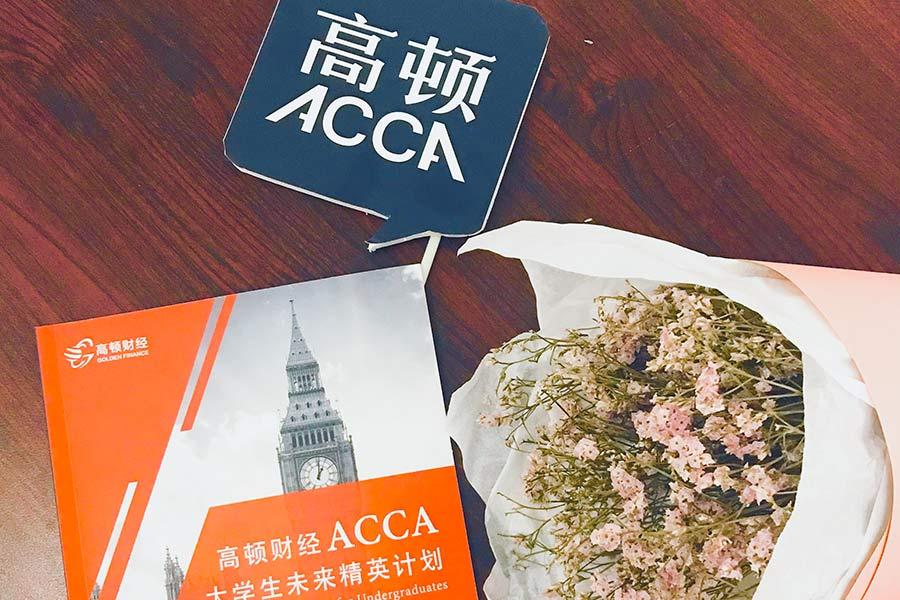 <b>ACCA就业方向有哪些?能进四大吗?</b>