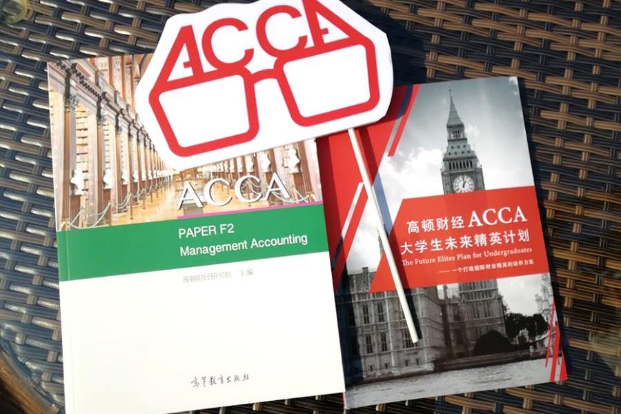 <b>ACCA教材在哪儿买?ACCA教材选哪一种的比较好?</b>