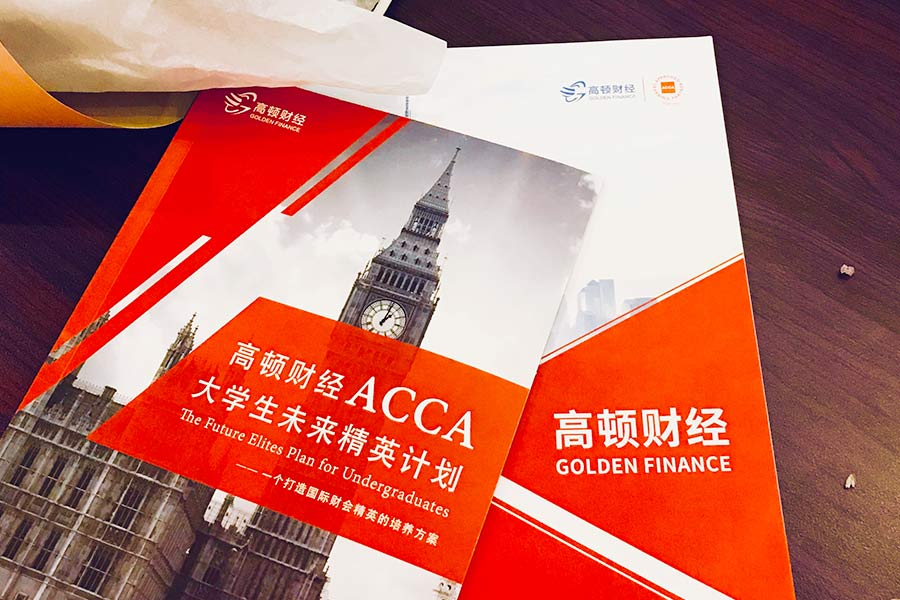 <b>ACCA在读本科生可以考吗?大学生报考ACCA有优势吗?</b>