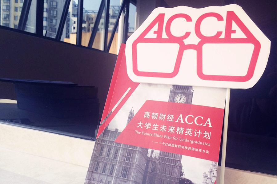 <b>ACCA继续教育不过怎么办?ACCA继续教育难度大吗?</b>